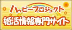 ハッピープロジェクト:静岡県の合コン・婚活情報専用サイト