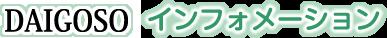 醍醐荘インフォメーション